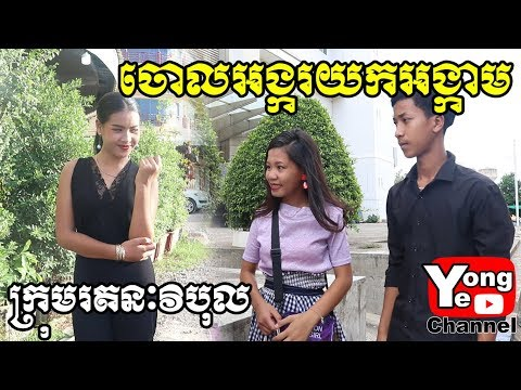 ចោលអង្ករយកអង្កាម ពី Rozzalina Herb, New Comedy Clip from Rathanak Vibol Yong Ye