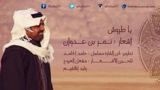 تحميل اغاني راشد الماجد - يا طروش (النسخة الأصلية)   2007 MP3