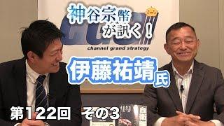 第122回③ 伊藤祐靖氏:日本人が気づいていないもの