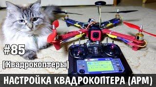 Квадрокоптер своими руками [Часть 2 - настройка APM и первый полёт]