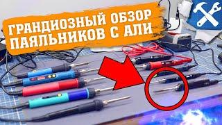 🔥ТОП 16 паяльников с Aliexpress!!! + КОНКУРС