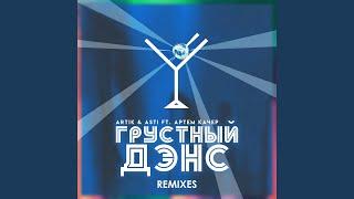 Grustnyy Dens (feat. Artem Kacher) (Kolya Funk & Alex Rio Remix)