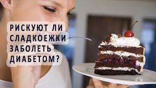 Рискуют ли любители сладкого заболеть сахарным диабетом?