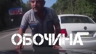 Авто Неудачи (Обочина - трасса для ..?)