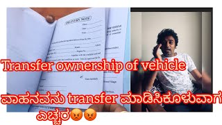 Form for Vehicle transfer