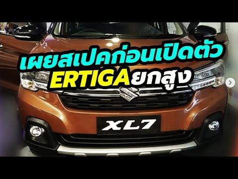เผยสเปค-ราคา All-New Suzuki XL7 2020 (Ertiga SUV/Crossover) ก่อนเปิดตัวกลางเดือนกุมภาพันธ์นี้
