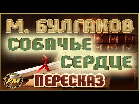 Собачье СЕРДЦЕ. Михаил Булгаков (видео)