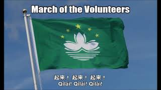 National Anthem of Macau (March of the Volunteers) - Nightcore Style With Lyrics