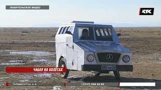 Жамбылский чабан собрал «Казахваген»