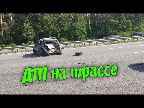 ДТП на бориспольской трассе 13.08.2019 видео