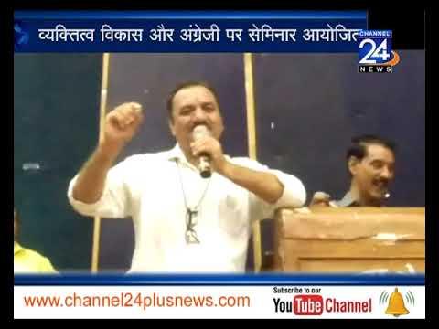 Amit Vyas - English Ka Knowledge Ka Ghyan Hona Awashyak
