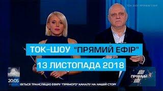 """Ток-шоу """"Прямий ефір"""" від 13 листопада 2018 року"""
