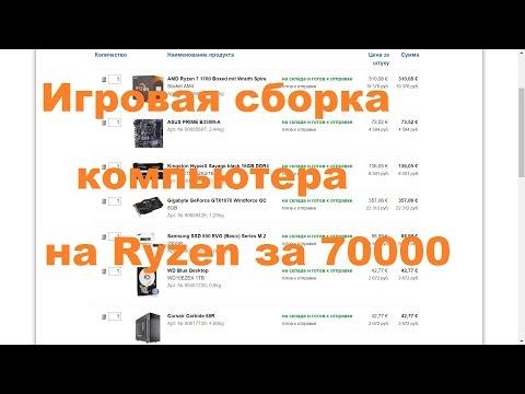 Сборка компьютера на Ryzen за 70000 рублей