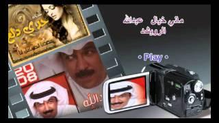 تحميل اغاني ماني خيال عبدالله الرويشد MP3