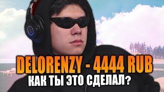 ЧЕЛЛЕНДЖ ДЛЯ DELORENZY В GTA SAMP