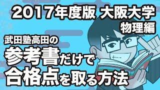 2017年度版|参考書だけで大阪大学ー物理で合格点を取る方法