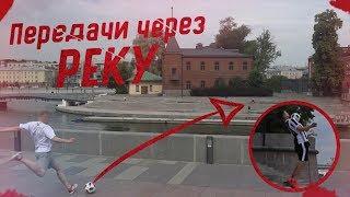 ОТДАЛ ПАС ЧЕРЕЗ РЕКУ! / РЕКОРД ТОЧНОЙ ПЕРЕДАЧИ