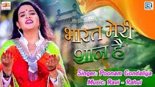 Bharat Meri Shaan Hai - Poonam Gondaliya   - YouTube