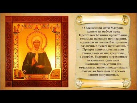 Молитва святой Матроне Московской. С текстом