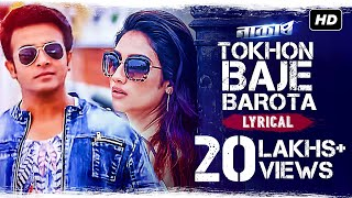 Tokhon Baje Barota   Lyrical   Naqaab   Shakib   Nusrat  Nakash   Gopika  Dev Sen  Tanish  SVF Music