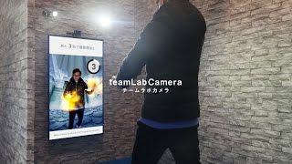 teamLabCamera/チームラボカメラ@ジャンプフェスタ2015エイベックス・ピクチャーズブース