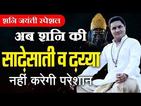 Shani Jayanti 2019 यदि आपको भी चल रही शनि की साढ़े साती या ढैया तो अवश्य करे ये उपाय  Suresh Shrimali