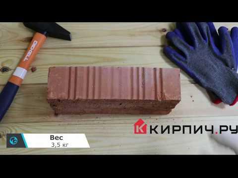 Кирпич строительный полнотелый одинарный М-150 рифленый Болохово – 2