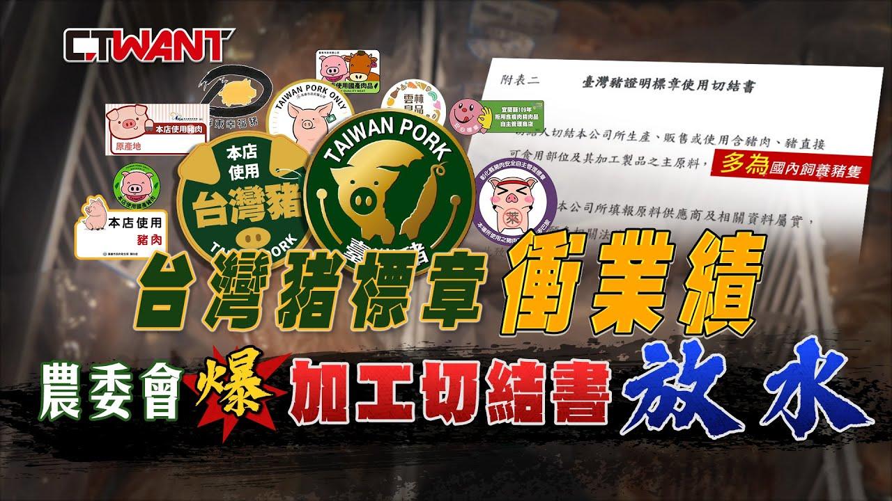 台灣豬標章衝業績 農委會爆加工切結書放水
