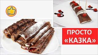 Шоколадные Блины с Творожной Начинкой (Кремом) и Ягодами, ПРОСТО «КАЗКА» | Юлия Ковальчук