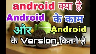 Android क्या है ? Android काम केसे करता है और Android के कितने Version है !