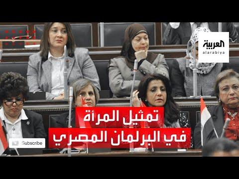 العرب اليوم - شاهد: ارتفاع نسبة تمثيل المرأة المصرية في البرلمان المقبل