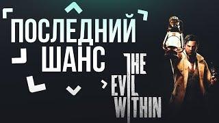 THE EVIL WITHIN - ПОСЛЕДНИЙ ШАНС