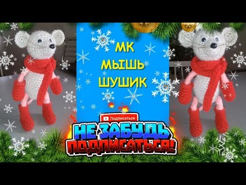 Мышонок крючком. Мастер Класс /Mouse crochet