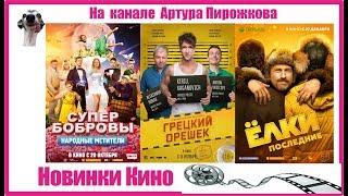 Лучшие российские комедии осень-зима  2018| Новинки КИНО 🎥