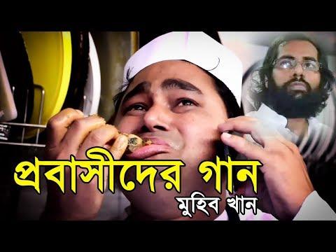 প্রবাসীদের গান I মুহিব খান I Muhib Khan