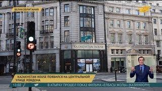 В Лондоне появился Дом Казахстана