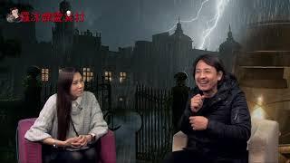 羅泳嫻靈異村 EP 5a - 嘉賓 黃澤峰 講述自己電視台撞鬼經歷 - 20190103a