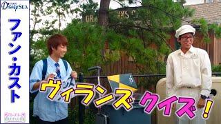 ファンカスト ミネザキさん 「ヴィランズクイズ」(2015.9)【HaNa】