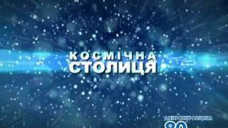Днепропетровск, Дніпропетровщині — 80 років!