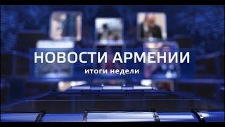 НОВОСТИ АРМЕНИИ - итоги недели (Hayk news на русском) 19.05.2019