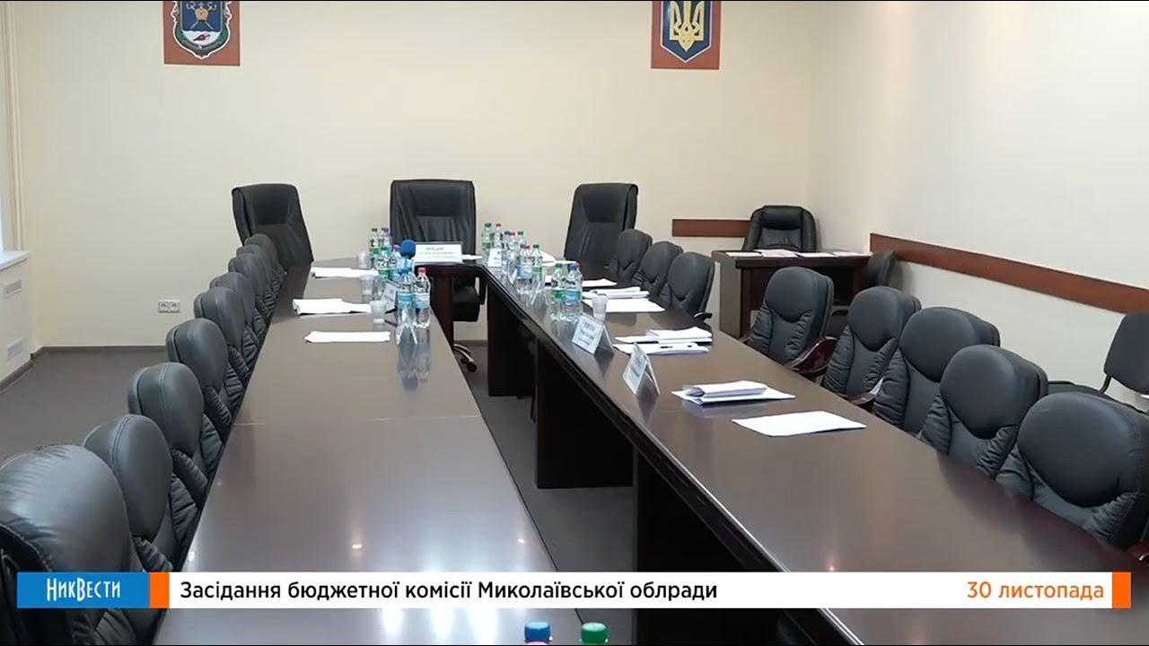 Бюджетная комиссия облсовета