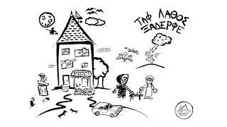 ★ Subscribe to Taf Lathos YouTube Channel : https://www.youtube.com/user/TaftismenosLathosTV  Στίχοι - Ερμηνεία : Ταφ Λάθος Beat by Mr.Owl, Α' Προβολή, Ταφ Λάθος Ηχογράφηση : Bashment Studio Προγραμματισμός : Ταφ Λάθος  Μίξη - Mastering : Dj Micro στο Bashment Studio  Artwork : Δημήτρης Θεάκος [ Instagram @dtheakos ] Motion Effects : Ηλίας Ξηνταβελώνης [ Instagram @60needle_inkaholic ]  Follow Ταφ Λάθος at : ► Spotify : https://open.spotify.com/artist/5sMTmnLClGnDFZm4c1yjCP ► Instagram : https://www.instagram.com/taflathos_official/ ► Facebook : https://www.facebook.com/taftismenoslathos/  Follow Bashment Records at : ► Instagram : https://www.instagram.com/bashmentrecords/ ► Facebook : https://www.facebook.com/bashmentrecords/ ► YouTube : https://www.youtube.com/c/bashmentrecords  Follow Innersense Productions at : ► Official Website : www.innersense.gr ► Instagram : https://www.instagram.com/innersense_productions/ ► Facebook : https://www.facebook.com/we.are.INNERSENSE/ ► YouTube : https://www.youtube.com/c/InnersenseProductionsAthens   #TafLathos #Ksaderfe #BashmentRecords
