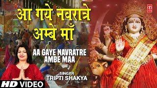 आ गये नवरात्रे अम्बे माँ Aa Gaye Navratre Ambe Maa I Tripti SHAKYA I Devi Bhajan I Full HD Vide Song