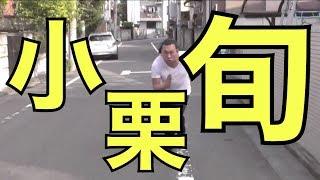 クローズZEROⅡやっぱり小栗旬だよね〜映画•漫画の好きなシーンを演じる15〜koukouzuTV