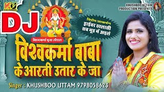 Vishwakarma Puja New Dj Song 2020 | Khushboo Uttam | Vishwakarma Baba Ke Aarti Utaar Ke Ja - Download this Video in MP3, M4A, WEBM, MP4, 3GP