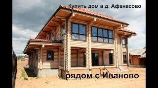 Продается дом 660 кв.м в д. Афанасово Ивановская область. Купить дом рядом с Иваново