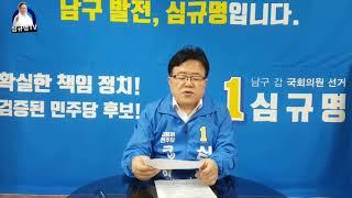울산광역시 더불어민주당 위성정당 추진 반대 입장.....