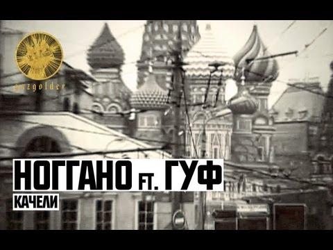 Концерт НОГГАНО в Киеве - 5