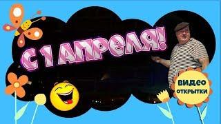Прикольное поздравление с 1 апреля от героев фильмов Гайдая. 1 апреля. День смеха. Видео открытка.