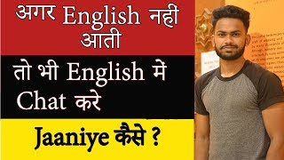 धांसू trick अगर आपको English नही आती फिर भी English में Chat करे | Jaaniye kaise [100% working]